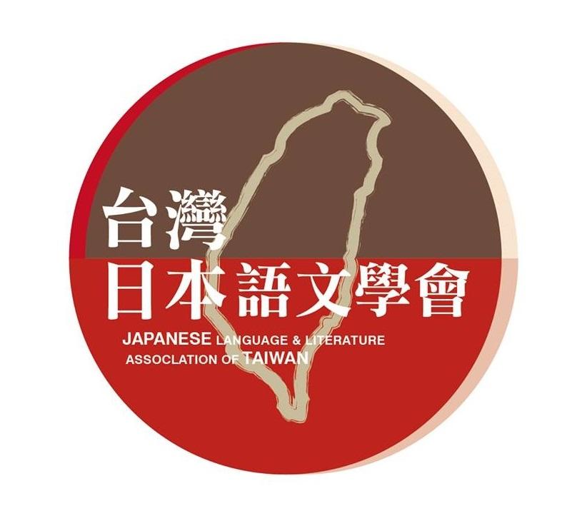 台湾日本語文学会